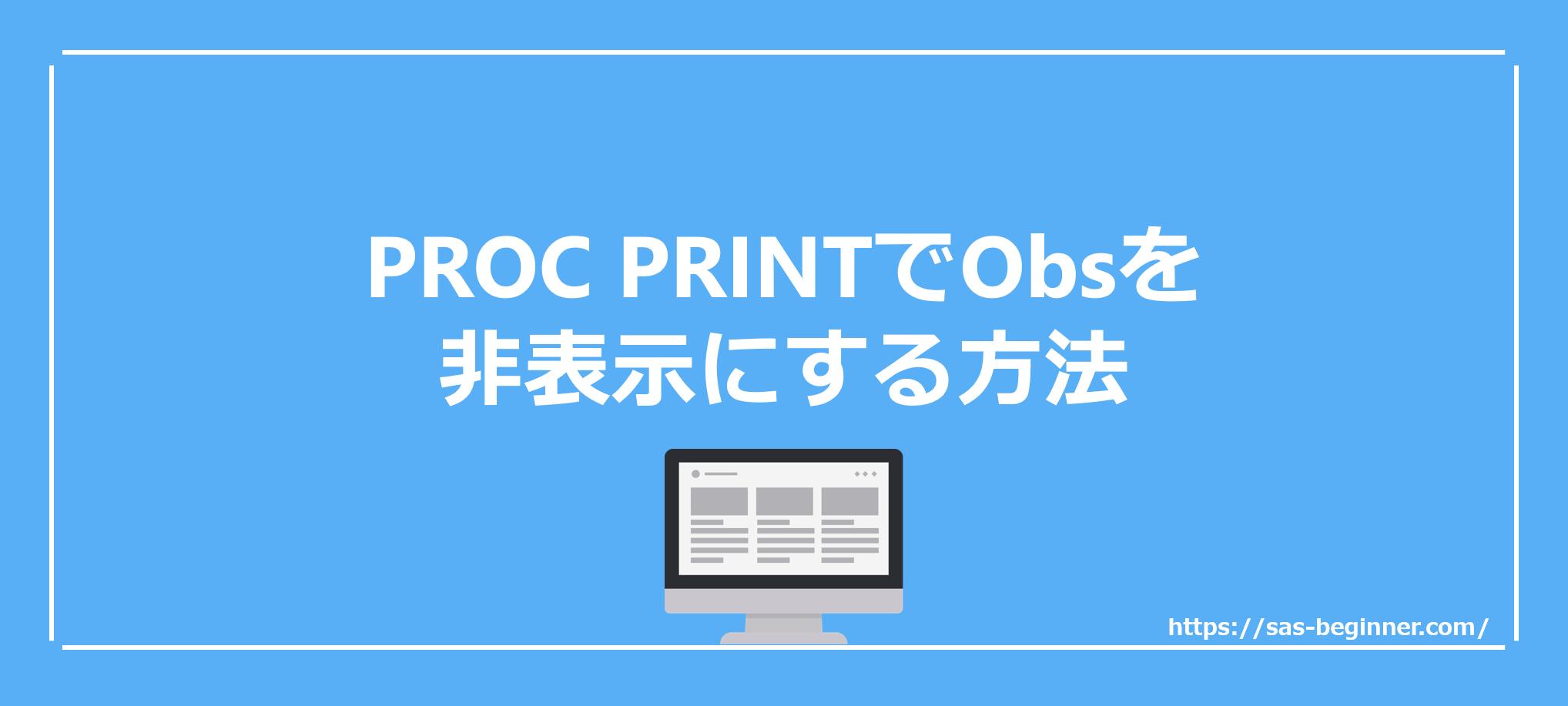 PROC PRINTでObsを非表示にする方法
