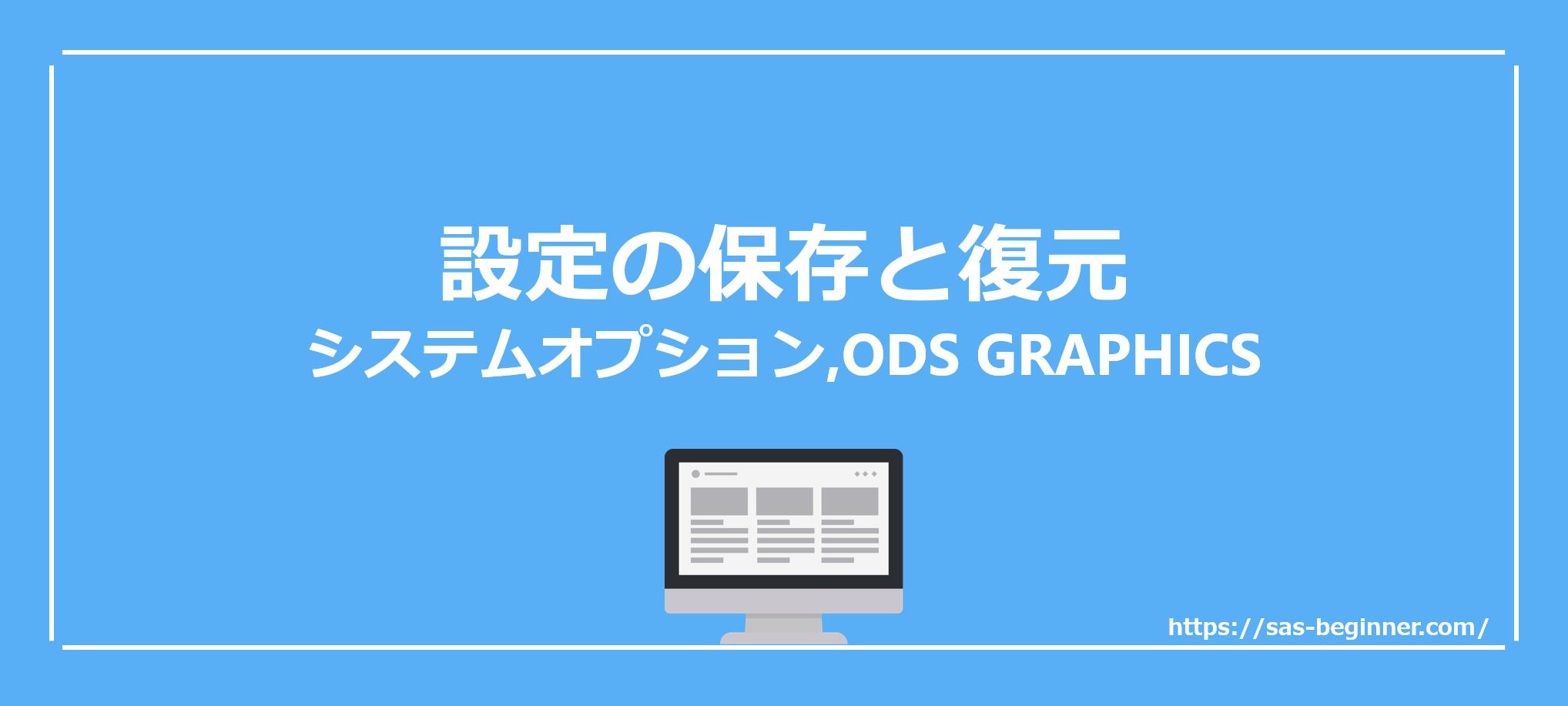 システムオプションやODS GRAPHICS設定の保存と復元