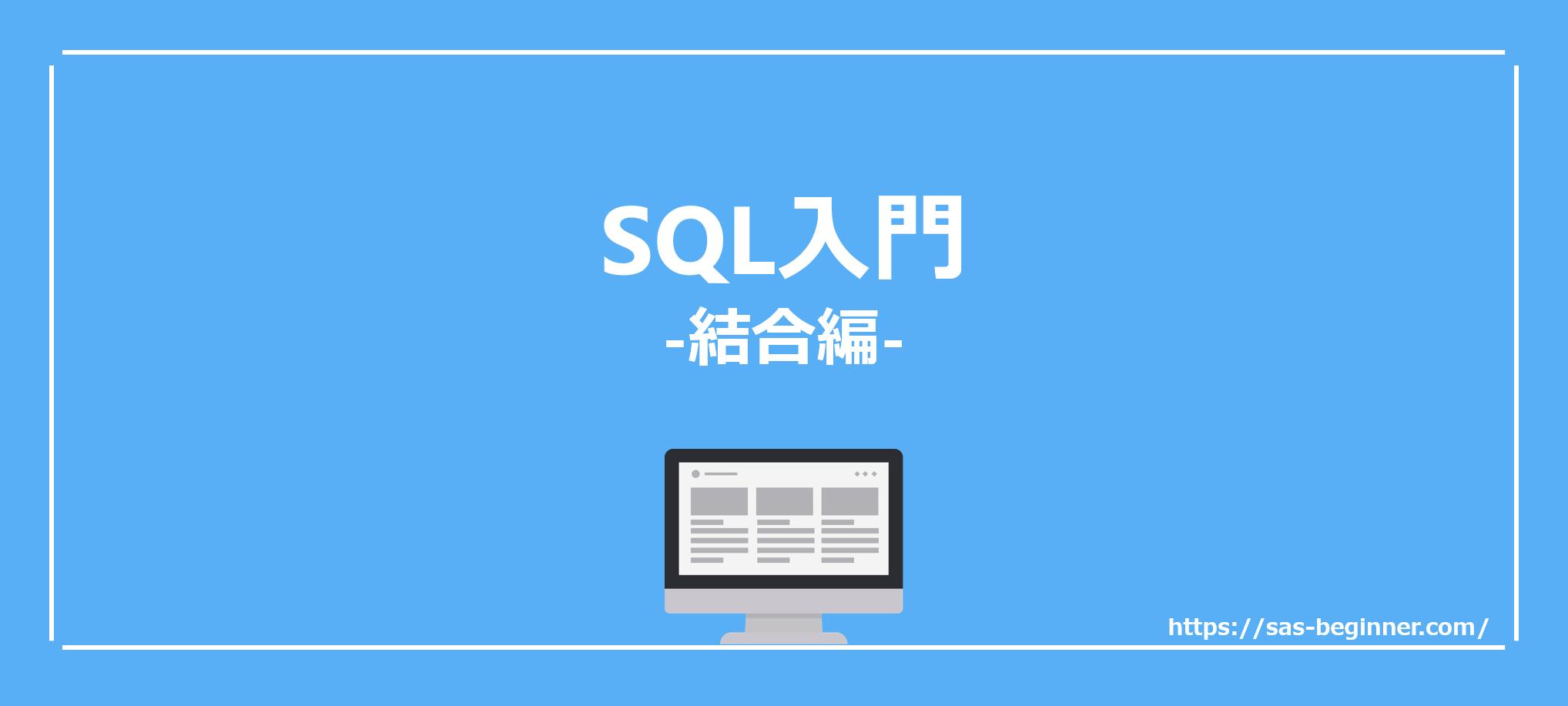 【SAS】SQL入門 (結合編)