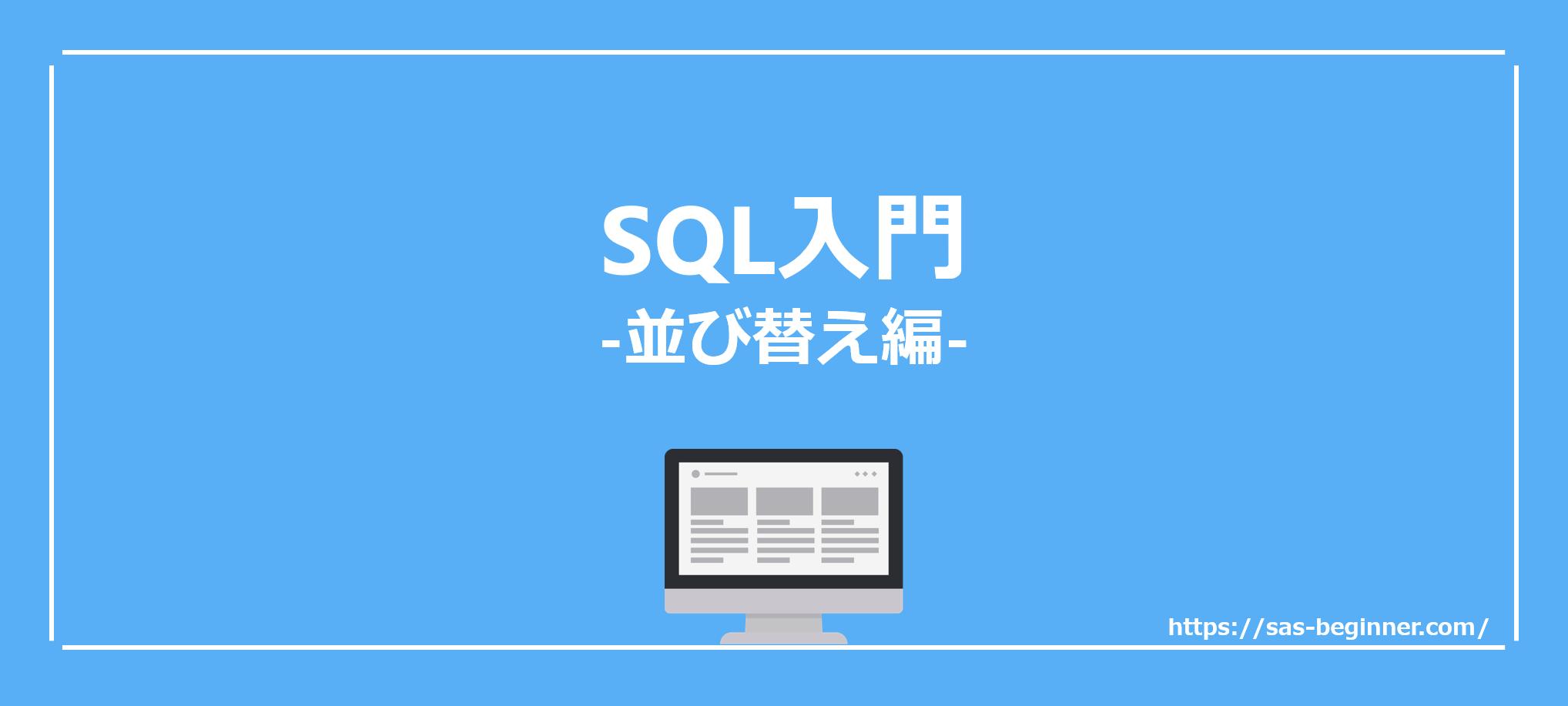 【SAS】SQL入門(並び替え編)
