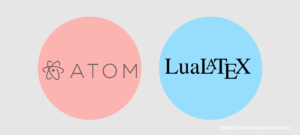 【まとめ】AtomとTeX LiveでLuaLaTeX (Windows環境)
