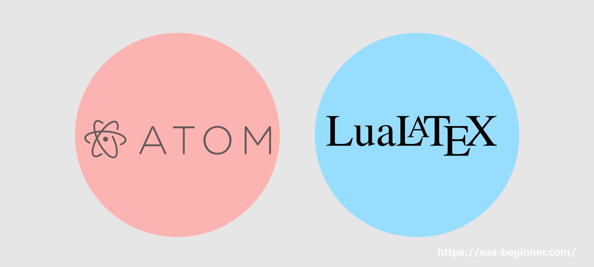 【まとめ】AtomとTeX LiveでLuaLaTeX (Windows環境)
