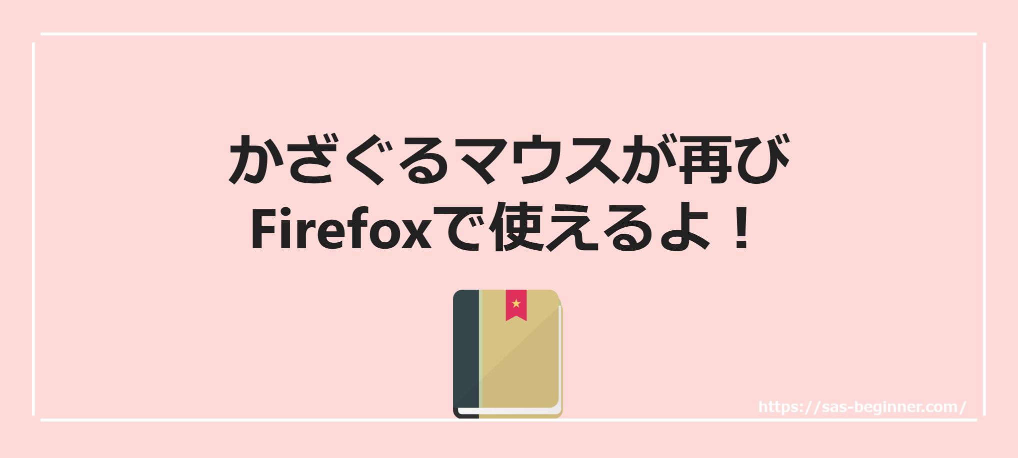 Firefoxでかざぐるマウスが使えない!?また使えるよって話
