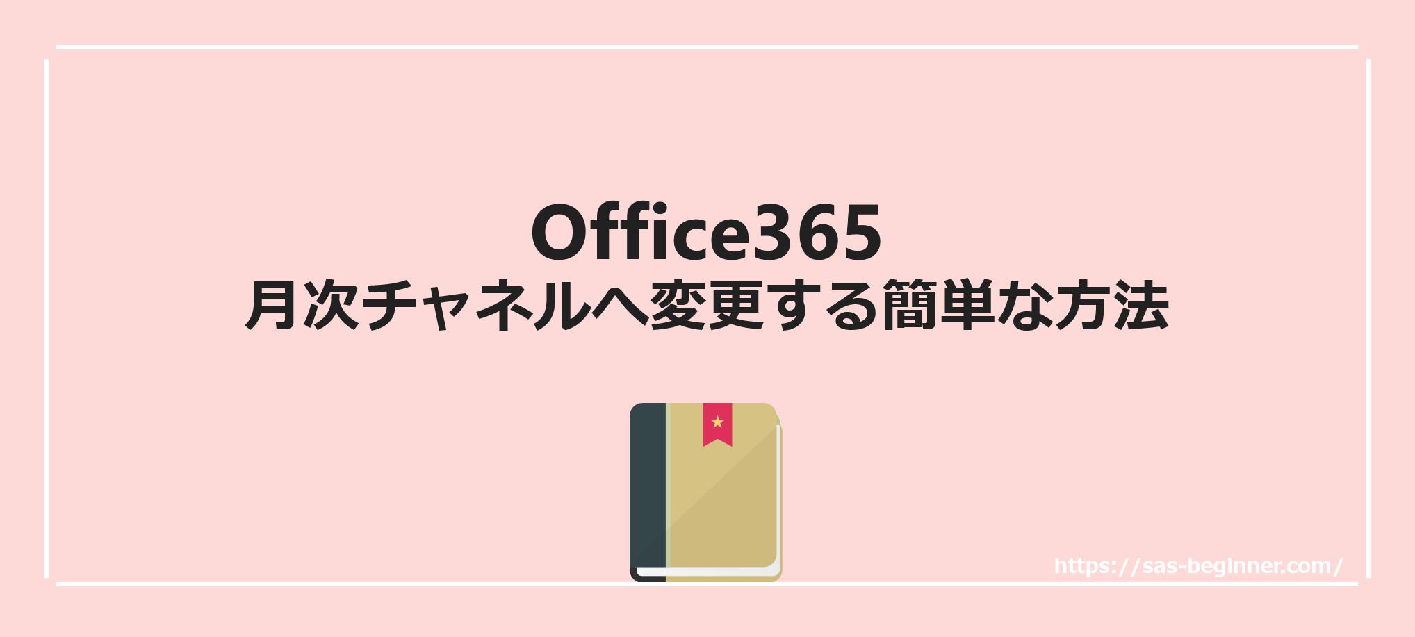 Office365のチャネル変更ではまったよって話
