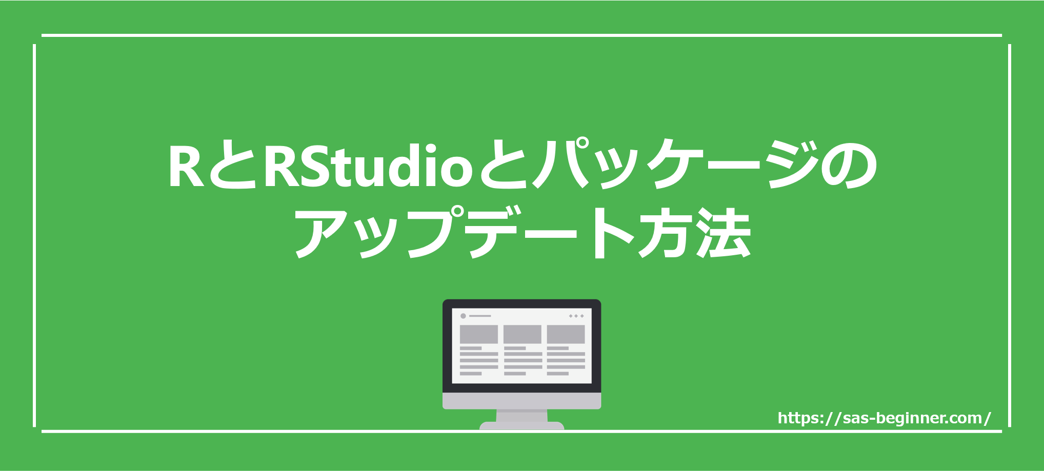 RとRStudioとパッケージのアップデート方法
